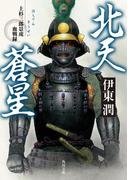北天蒼星 上杉三郎景虎血戦録(角川文庫)