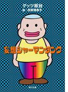 【期間限定価格】妄想シャーマンタンク(角川文庫)