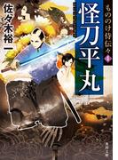 もののけ侍伝々4 怪刀平丸(角川文庫)