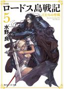 新装版 ロードス島戦記 5 王たちの聖戦(角川スニーカー文庫)