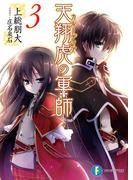 天翔虎の軍師3(富士見ファンタジア文庫)