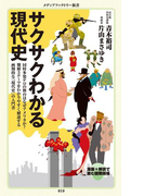 【期間限定価格】サクサクわかる現代史(メディアファクトリー新書)