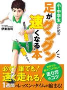 小・中学生のための足がグングン速くなる本 運動会で1等賞になれる! スポーツで活躍できる!
