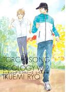 トーチソング・エコロジー(2)(バーズコミックス スピカコレクション)