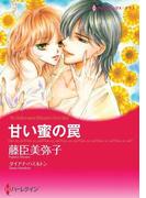 甘い蜜の罠(ハーレクインコミックス)