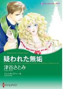 疑われた無垢(ハーレクインコミックス)