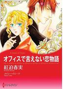 オフィスで言えない恋物語(ハーレクインコミックス)