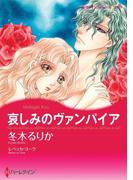 哀しみのヴァンパイア(ハーレクインコミックス)