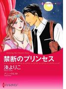 禁断のプリンセス(ハーレクインコミックス)