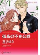 孤高の不良公爵(ハーレクインコミックス)