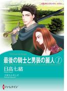 最後の騎士と男装の麗人 1(ハーレクインコミックス)