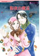 聖夜の魔法(ハーレクインコミックス)