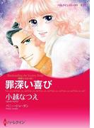 罪深い喜び(ハーレクインコミックス)