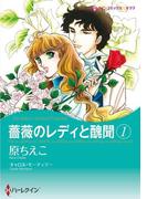 薔薇のレディと醜聞 1(ハーレクインコミックス)