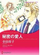 秘密の愛人(ハーレクインコミックス)