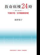 救命病棟24時 TOKYO SYNDROME(フジテレビBOOKS)
