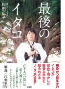 最後のイタコ(扶桑社BOOKS)