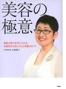 【期間限定価格】美容の極意(扶桑社BOOKS)
