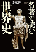 名著で読む世界史(扶桑社BOOKS)