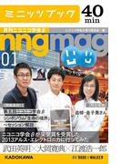 ニコニコ学会βが栄誉賞を受賞した2013アルス・エレクトロニカに行ってみた 月刊ニコニコ学会β 01(カドカワ・ミニッツブック)