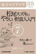 松尾スズキのやさしい野蛮人入門(7) それでも笑って生きませんか?(カドカワ・ミニッツブック)