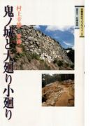 鬼ノ城と大廻り小廻り(吉備考古ライブラリィ)