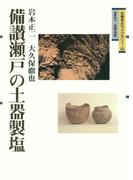 備讃瀬戸の土器製塩(吉備考古ライブラリィ)