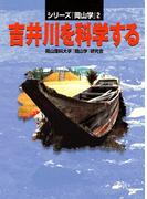 吉井川を科学する(シリーズ『岡山学』)