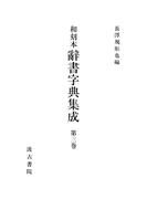 和刻本辞書字典集成3