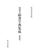和刻本辞書字典集成4