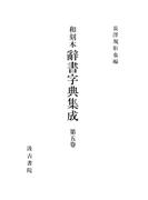 和刻本辞書字典集成5
