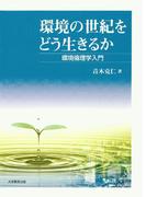 環境の世紀をどう生きるか : 環境倫理学入門