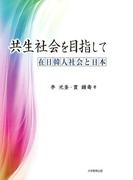 共生社会を目指して : 在日韓人社会と日本