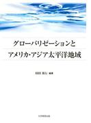 グローバリゼーションとアメリカ・アジア太平洋地域(アメリカ・アジア太平洋地域研究叢書)
