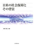 日米の社会保障とその背景(アメリカ・アジア太平洋地域研究叢書)