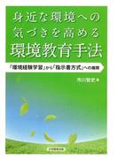 身近な環境への気づきを高める環境教育手法 : 「環境経験学習」から「指示書方式」への展開