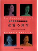 化粧心理学 : 化粧と心のサイエンス