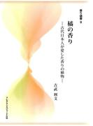 橘の香り : 古代日本人が愛した香りの植物(香り選書)