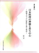 日本料理の神髄と香りの心 : 情報メディアの進化と香り電送(香り選書)