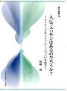 人にフェロモンはあるのだろうか? : ヒトケミカルコミュニケーションの生理学(香り選書)