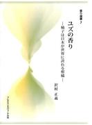 ユズの香り : 柚子は日本が世界に誇れる柑橘(香り選書)