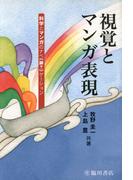 視覚とマンガ表現―科学とマンガのナベ〈鍋?〉ゲーション―(ビジュアル文化シリーズ)
