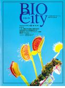 BIOCITY01 いま、都市生命体が動き出す。