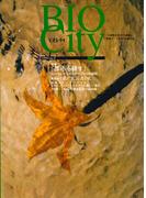 BIOCITY09 都市を耕す