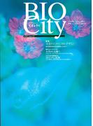 BIOCITY12 住居のエコロジカル・デザイン