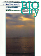 BIOCITY19 海のビジュアル・エコロジー