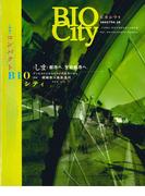BIOCITY36 コンパクトBIOシティ