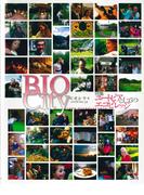 BIOCITY39 ユートピアとしてのエコビレッジ