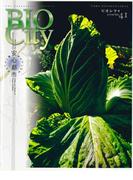 BIOCITY41 安心(生きていける・食べていける)都市