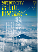 別冊BIOCITY01 富士山、世界遺産へ